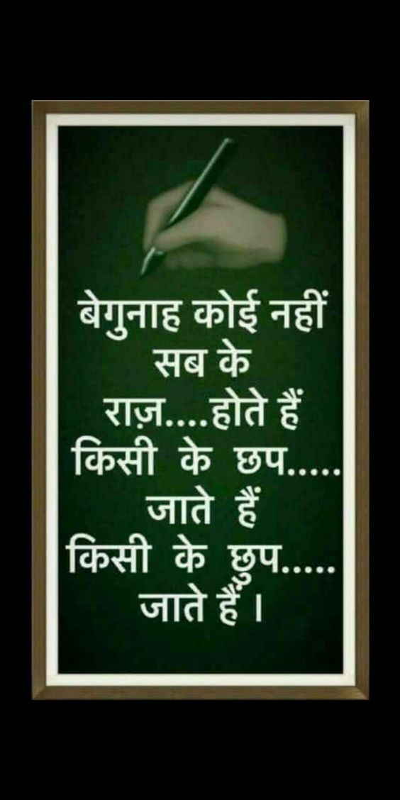 Sad Shayari Photo Hd Download