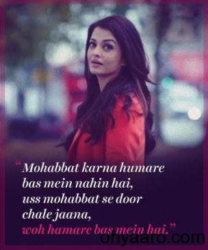Romantic shayari in Hindi Image - Romantic Shayari Pic - Romantic shayari in Hindi for him
