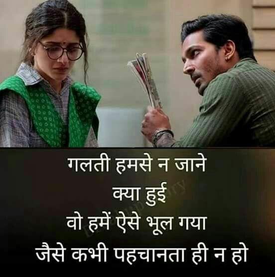 Sad Hindi Shayari