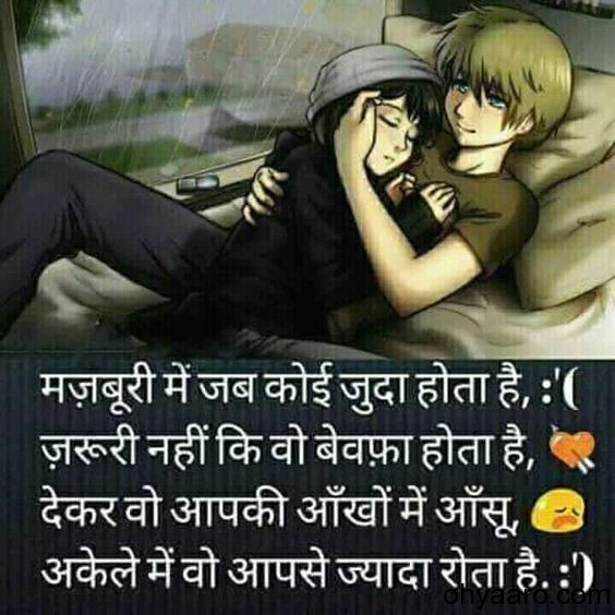 Sad Hindi Shayari Image For Whatsapp Status Oh Yaaro