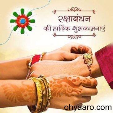 raksha bandhan hindi wishe