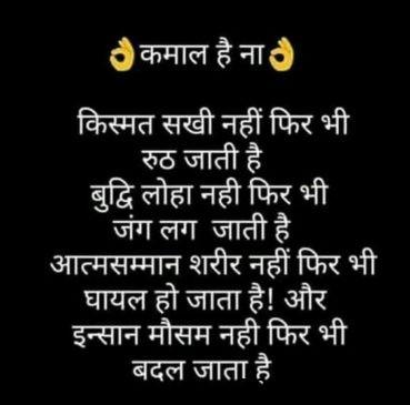 Sad Hindi Shayari Image