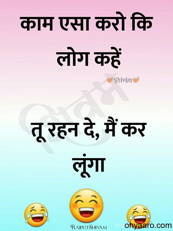 Whatsapp Funny Hindi Jokes Images Oh Yaaro