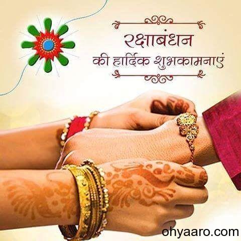 Raksha Bandhan Wallpapers With Wishes