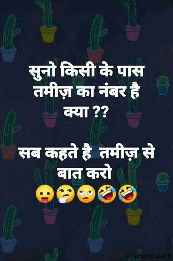Hindi Joke Images