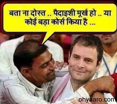 Rahul Gandhi Funny Meme