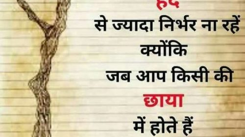 Sad Quotes In Hindi About Life 2019