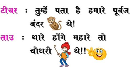 Haryanavi Funny Jokes  For WhatsApp