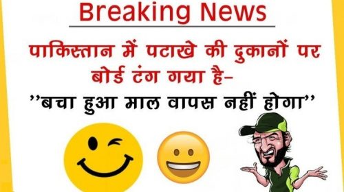India vs Pakistan Funny Jokes