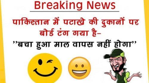 India vs Pakistan Funny Jokes
