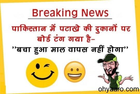 India Vs Pakistan Diwali Jokes