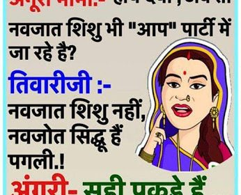 Funny Jokes Images In Hindi For Whatsapp