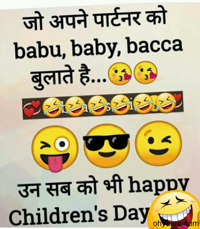 short joke of the day children s day funny jokes for girlfriend