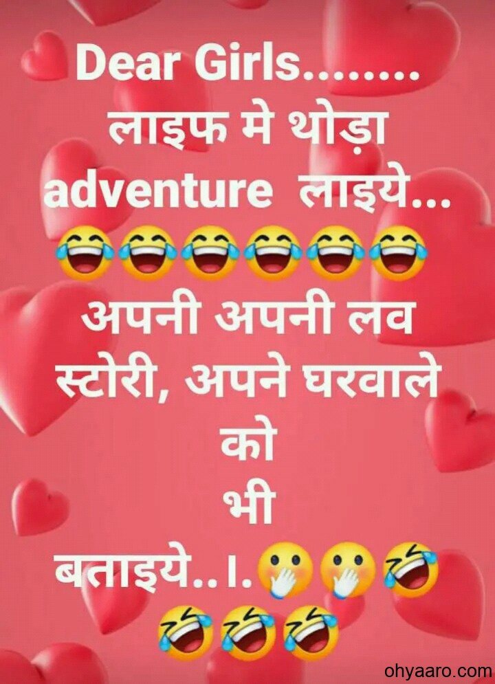 Lovely Jokes in Hindi