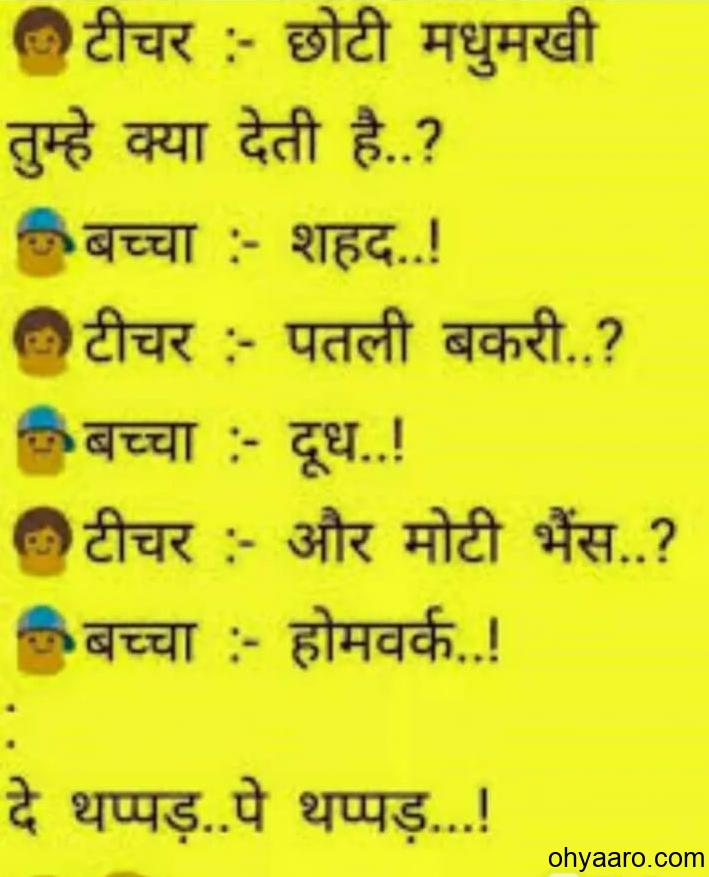 Teacher Vs Student Jokes In Hindi Whatsapp Hindi Jokes