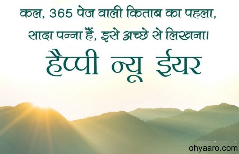 New Year Quotes For Friends New Year Wishes Messages