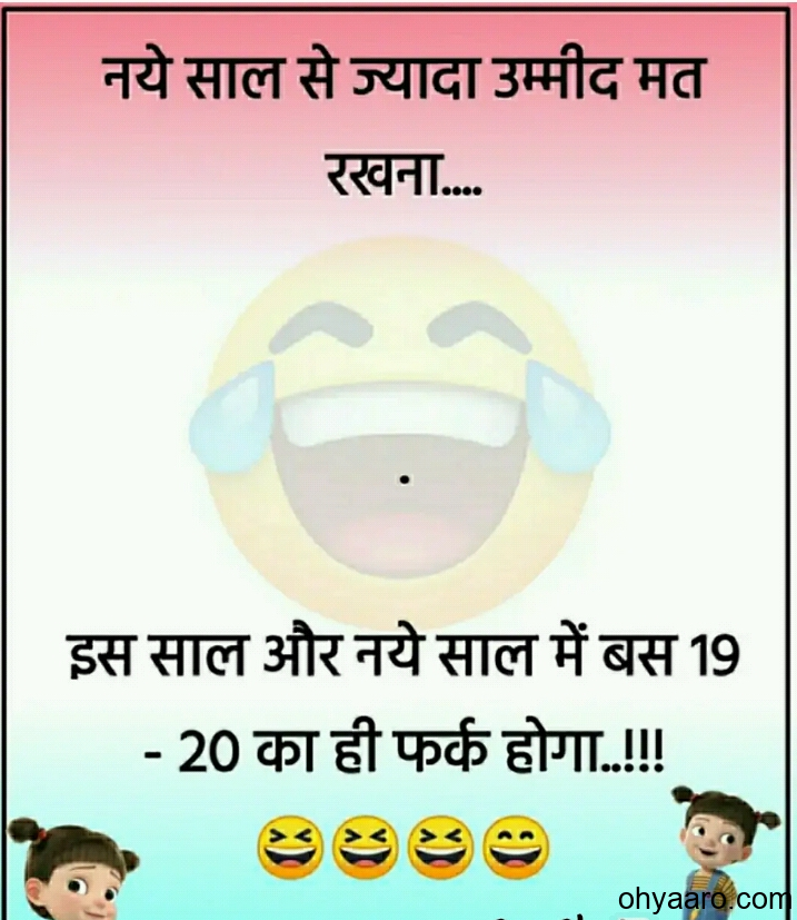 New Year Funny Quotes In Hindi Happy New Year 2020 Funny Jokes