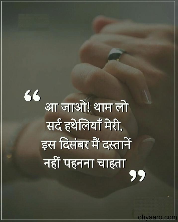 love quotes in hindi last shayari in hindi