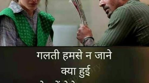Sad Hindi Shayari For WhatsApp Status