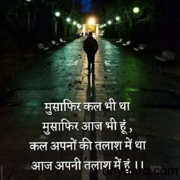 Sad Hindi Shayari With Image Sad Whatsapp Status Oh Yaaro