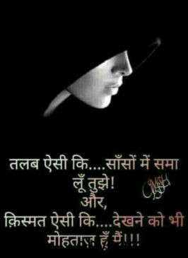 Sad Hindi Shayari Wallpaper