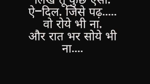 Sad Love Shayari In Hindi – Hindi Sad Shayari