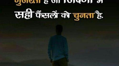 Hindi Motivational Image Download