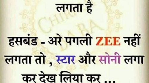 Husband And Wife Jokes In Hindi