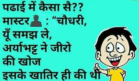 Teacher Student Joke In Hindi