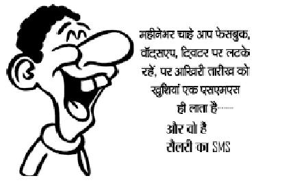 Funny Hindi Jokes For WhatsApp Status