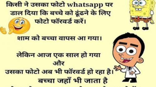 Funny Jokes Of Kids For WhatsApp