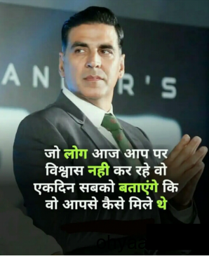Akshay Kumar Thoughts