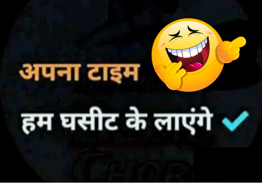 Funny Lines in Hindi