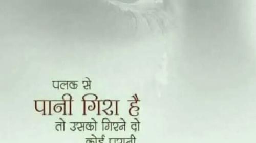 Hindi Sad Shayari For WhatsApp