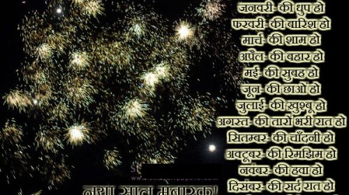 Happy New Year 2020 Image Shayari