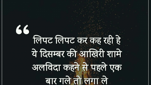 December Love Quotes in Hindi