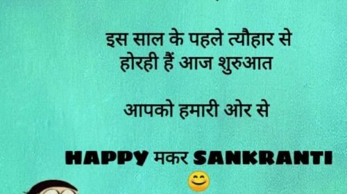 Happy Makar Sankranti 2020 Jokes