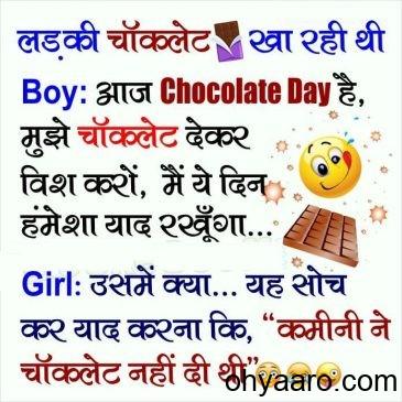 Chocolate Day Joke