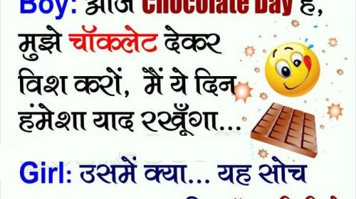 WhatsApp Valentine Jokes