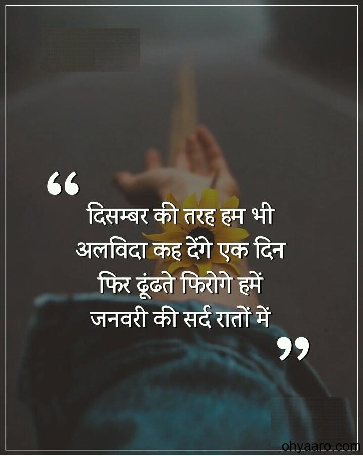 sad quotes on oh yaaro