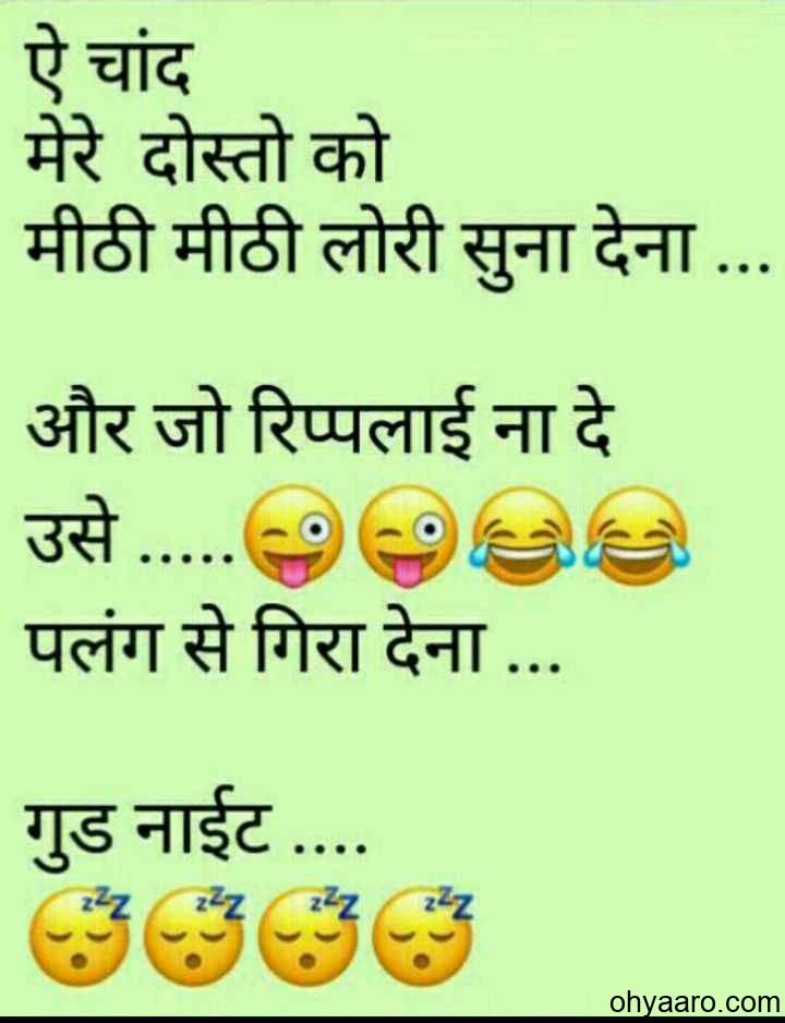 Funny Good Night Jokes