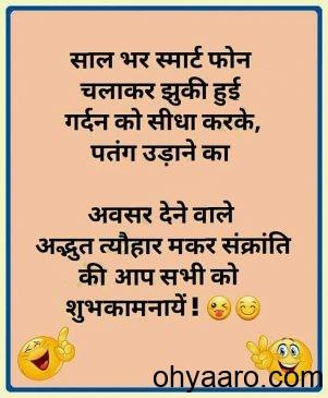 Makar Sankranti Jokes