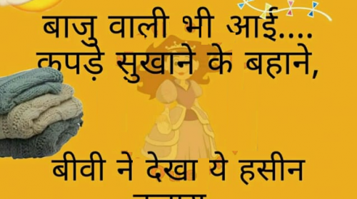 Makar Sankranti Funny Jokes in Hindi