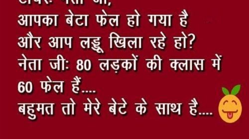Funny Politics Jokes in Hindi