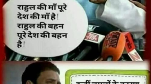 Rahul Gandhi Funny Quotes