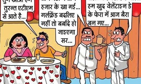 Latest Funny Jokes of Valentine's Day
