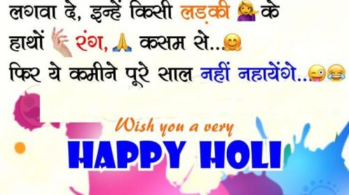 Latest Holi Jokes for WhatsApp Image