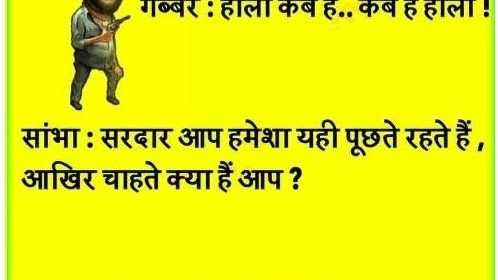 WhatsApp Holi Jokes Hindi