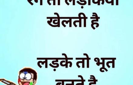 Advance Holi Jokes in Hindi