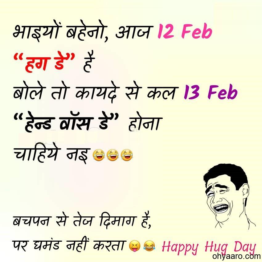 Hug Day Funny Joke